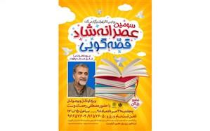 سومین عصرانه شاد قصهگویی با حضور مصطفی رحماندوست در پردیس تئاتر تهران