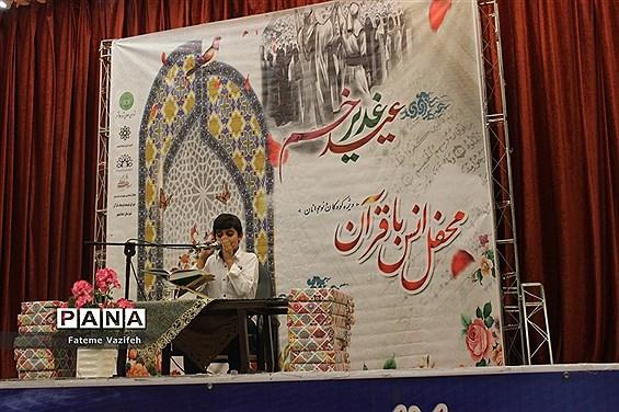 نخستین محفل انس با قرآن کودکان و نوجوانان دراسلامشهر