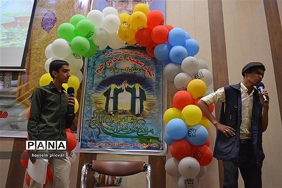 جشن عید غدیرخم  در مجتمع فرهنگی  مذهبی ابن حسام بیرجند