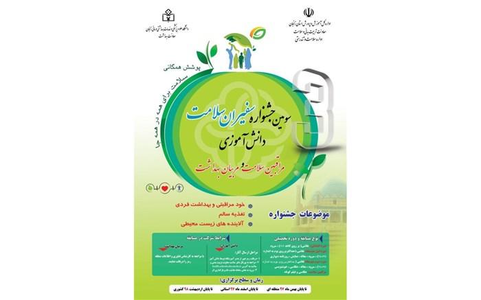 درخشش دانش آموزان زنجانی در سومین جشنواره کشوری سفیران سلامت