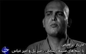 انتقاد مطهری از سکوت دستگاههای اطلاعاتی و امنیتی درقبال مازیار ابراهیمی