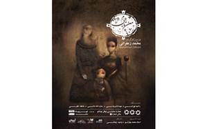 رونمایی از پوسترنمایش«من تاجی ام»