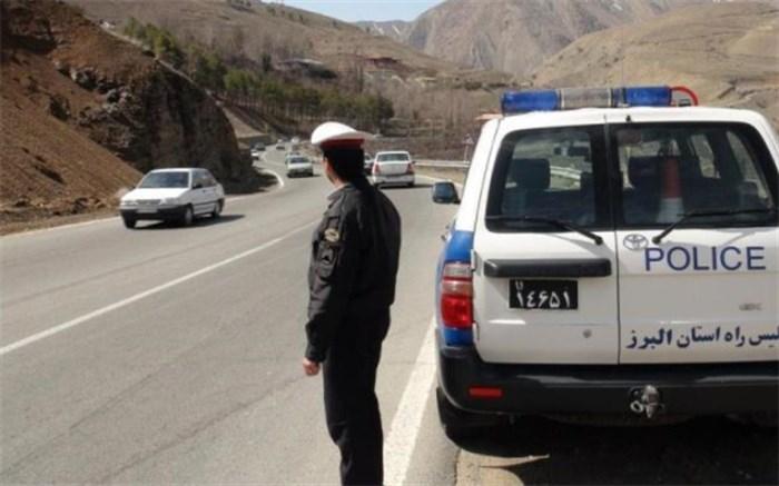 پلیس راه البرز