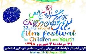 شهرستان اسلامشهرآماده برگزاری سی و دومین جشنواره بین المللی فیلمهای کودکان و نوجوانان