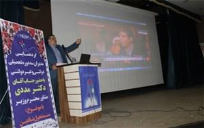 گردهمایی مدیران سه دوره تحصیلی  ،دولتی و غیر دولتی شهرستان بوشهر