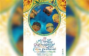 در چهارمین روز جشنواره کودک چه فیلمهایی اکران میشود