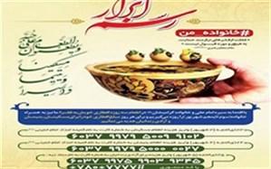 اجرای طرح رسم ابرار در استان سمنان