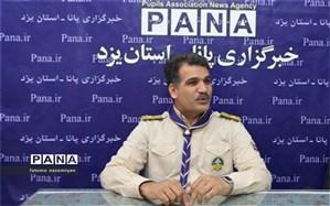 کسب 5 پرچم افتخار توسط دانشآموزان پیشتاز استان یزد