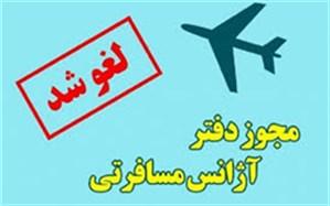 لغو مجوز فعالیت یک دفتر خدمات مسافرتی و گردشگری در میانه