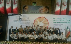 درخشش دانش آموزان  اسلامشهری در سی و هفتمین دوره مسابقات فرهنگی و هنری کشوری