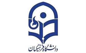 کسب رتبه سوم دانشگاه فرهنگیان در انتشار تعداد مقالات داخلی