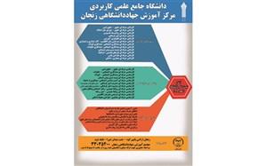 دانشگاه علمی کاربردی واحد جهاد دانشگاهی زنجان ثبت نام میکند