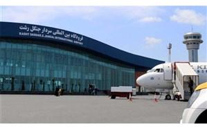 افتتاح دو پروژه زیرساختی فرودگاه گیلان در هفته دولت