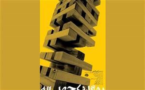 رونمایی از مستند سینمایی «روزگار یک چهل ساله» در تالار سوره حوزه هنری