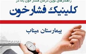 نخستین کلینیک تخصصی فشار خون در میناب