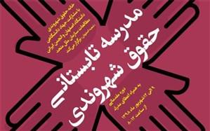 دوره مدرسه تابستانی حقوق شهروندی در اصفهان برگزار میشود