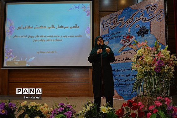 آیین افتتاحیه بیست و پنجمین کنگره قرآن کریم دانشآموزان سمپاد