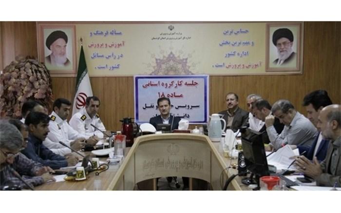 نشست کارگروه ساماندهی حمل و نقل دانش آموزی استان کردستان برگزار شد