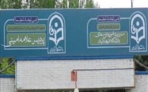 زمان و مکان مصاحبه معرفی شدگان چند برابر ظرفیت دانشگاه فرهنگیان 98  سهمیه آذربایجان شرقی اعلام شد