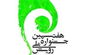 کانون های دانشگاه فرهنگیان اصفهان  در جشنواره رویش  وزارت علوم صاحب رتبه برتر شدند