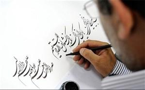 تجلیل از هنر کلاسیک ایران با نمایش آثاری از دو هنرمند خوشنویس
