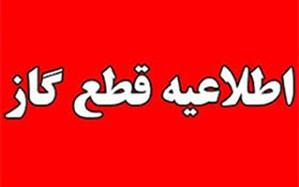 اطلاعیه مهم و فوری قطع سه روزه گاز در شهر گچساران و روستاهای تابعه به مدت سه روز