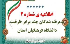 اطلاعیه شماره دو معرفی شدگان چند برابر ظرفیت دانشگاه فرهنگیان استان بوشهر