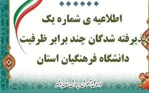 اطلاعیه شماره یک معرفی شدگان چند برابر ظرفیت دانشگاه فرهنگیان استان بوشهر