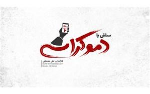 پیش تولید دهمین فیلم سینمایی علی عطشانی، سلفی با دموکراسی کلیدی خورد