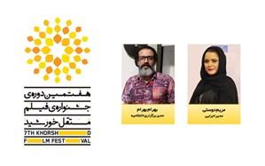 مدیران اجرایی و اختتامیه هفتمین جشنواره فیلم مستقل خورشید معرفی شدند