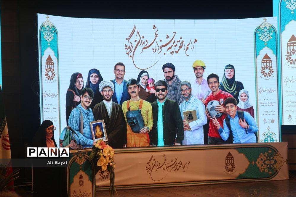 اختتامیه جشنواره شهروندان برگزیده