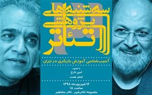 آموزش بازیگری در ایران با حضور امین تارخ و اصغر همت آسیبشناسی میشود