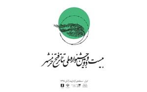 دبیرخانه جشنواره ملی تئاتر فتح خرمشهر: از پذیرش آثار ارسالی جدید معذوریم