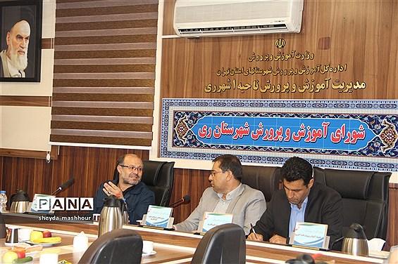 جلسه شورای آموزش و پرورش ناحیه یک شهرری