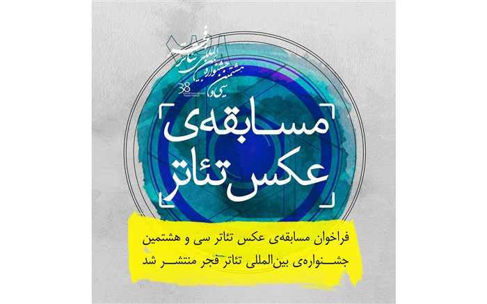 فراخوان مسابقه عکس تئاتر جشنواره بینالمللی تئاتر فجر منتشر شد