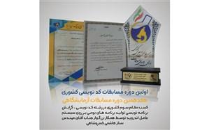 مربی پژوهش سرای دانش آموزی خسروشاه مقام سوم مسابقات کدنویسی کشور را کسب کرد