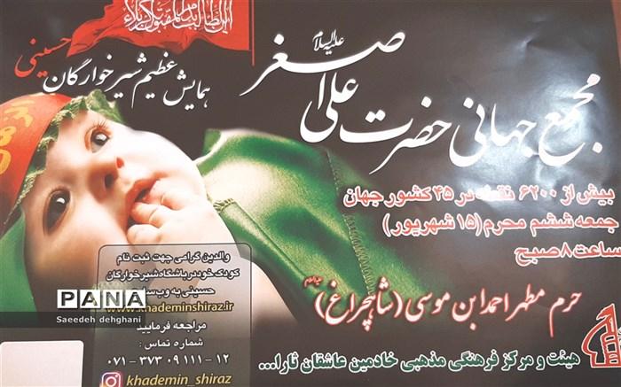 همایش شیرخوارگان حسینی در فارس
