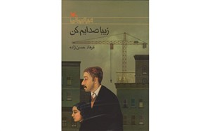 رمان «زیبا صدایم کن» در ارمنستان منتشر شد