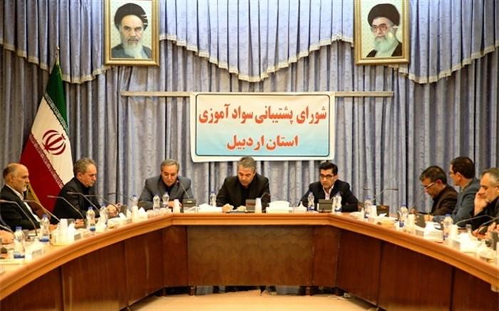 جلسه شورای پشتیبانی سوادآموزی استان  اردبیل