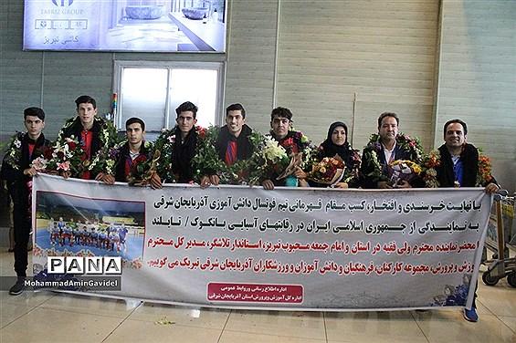 مراسم استقبال از تیم فوتسال دانشآموزی آذربایجان شرقی در تبریز