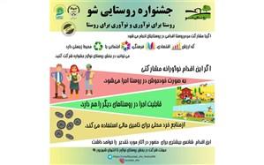 برگزاری رویداد «روستایی شو»