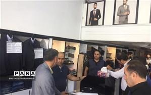 بازدید از روند تولید و توزیع لباس های فرم مدارس در ارومیه