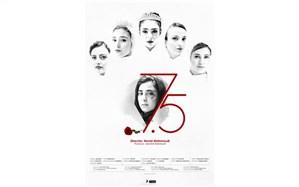 نمایش جدیدترین فیلم «برادران محمودی» در جشنواره جهانی فیلم بوسان