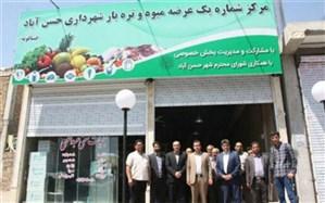 افتتاح مرکز میوه و ترهبارشهرداری حسن آبادفشافویه