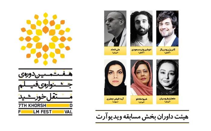 داوان ویدئو آرت جشنواره فیلم خورشید