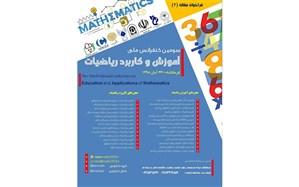 فراخوان ارسال مقاله برای سومین کنفرانس ملی آموزش و کاربرد ریاضیات
