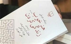تبلیغ جالب کتاب فردوسیپور در بساط یک دستفروش