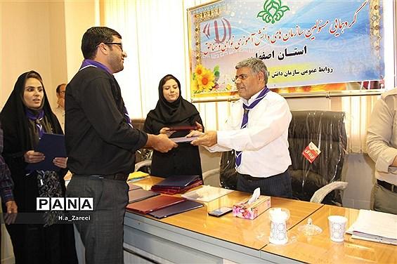 گردهمایی مسئولان سازمان دانشآموزی مناطق و نواحی اصفهان
