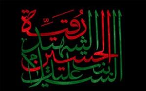 برگزاری مراسم سوگواری شهادت حضرت رقیه (س) درچهاردانگه