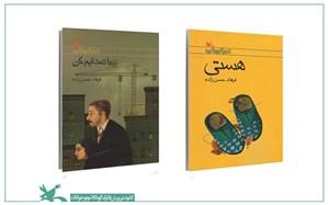 فروش حق نشر دو کتاب کانون به ناشر چینی